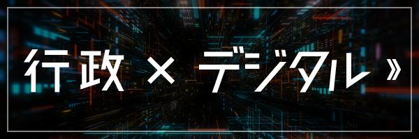 行政×デジタル・AI・3DGIS・サポート事業部